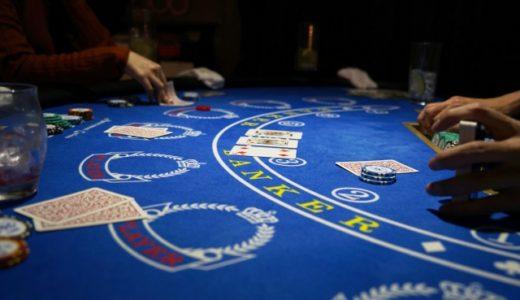 世界のカジノの現状はどうなっているの?|カジノがあるって悪い国?